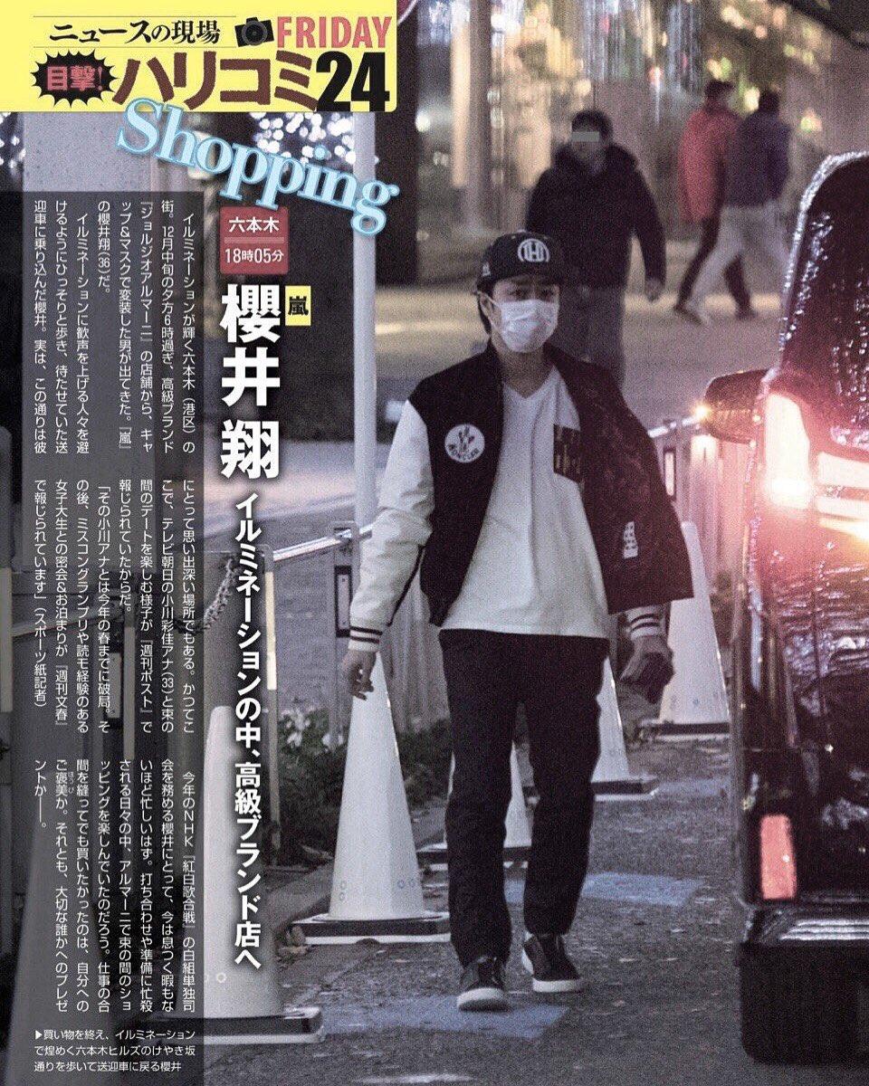【フライデー】嵐・櫻井翔がアルマーニでショッピング。私服はMONCLERとCLOUDYと判明!