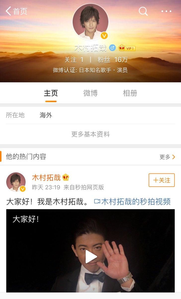 木村拓哉がWeiboの公式アカウント開設 中華圏の大スター・羅志祥も歓喜のコメント