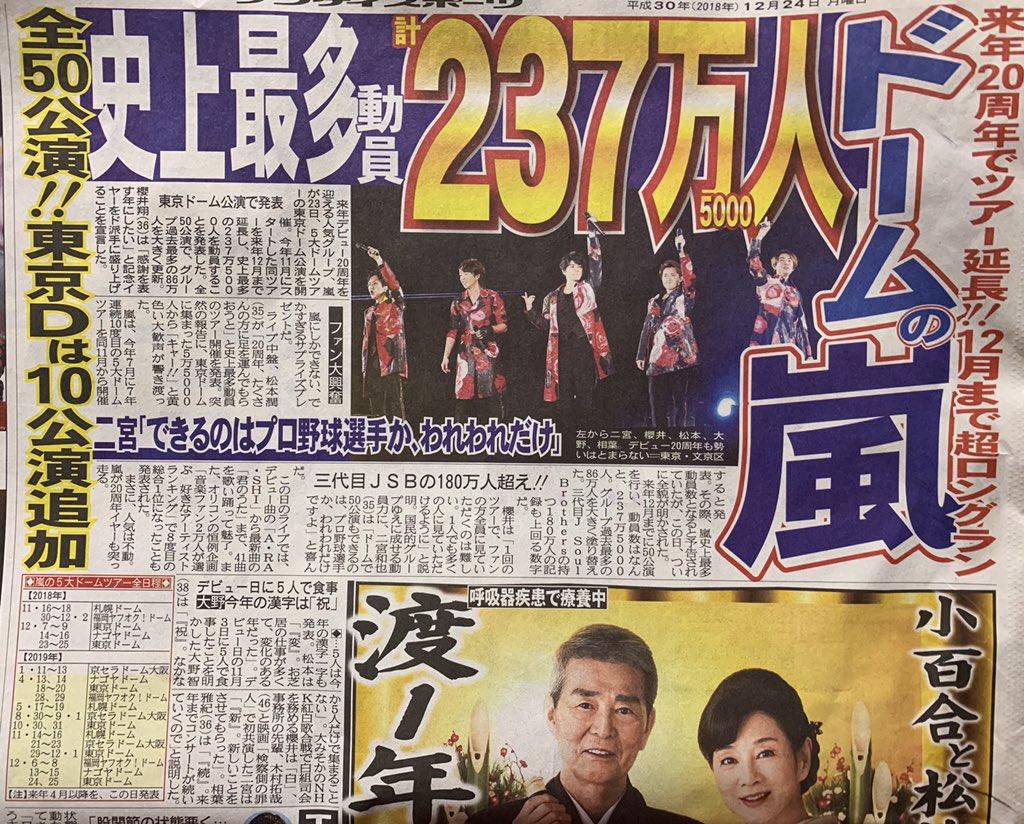 嵐「5×20」追加公演の会場と日程が決定 松本潤「FCのみんな1回は入れると思うから!」
