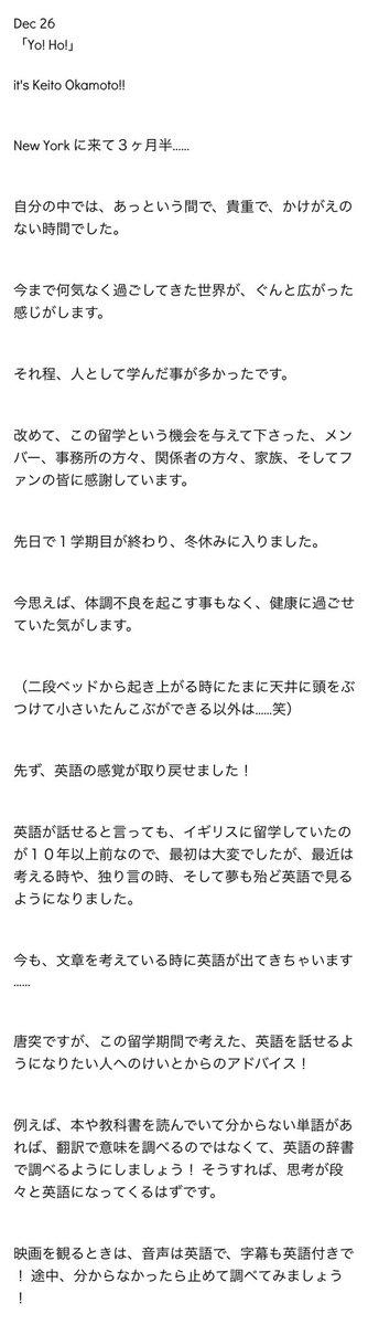 Hey!Say!JUMP・岡本圭人がNYから近況報告→週刊誌の「授業をサボり気味」報道を完全否定!