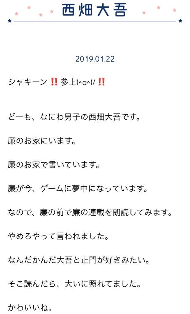 【日刊なにわ男子】西畑大吾がキンプリ・永瀬廉の自宅で更新した日記が感動的だと話題