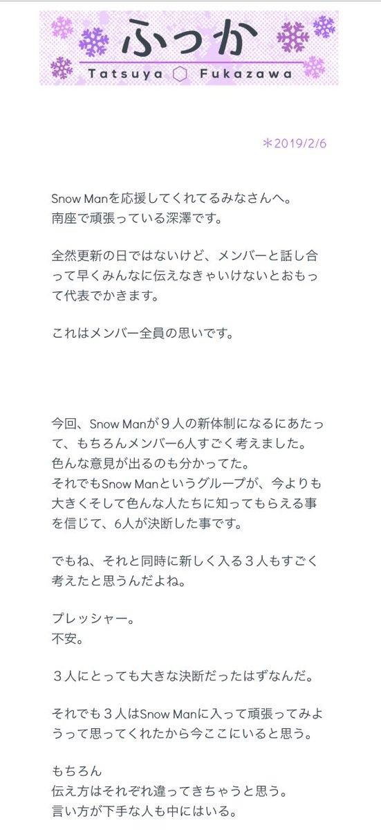 【すの日常】Snow Man深澤辰哉がブログを緊急更新!新体制に戸惑うファンにメンバー全員の思いを