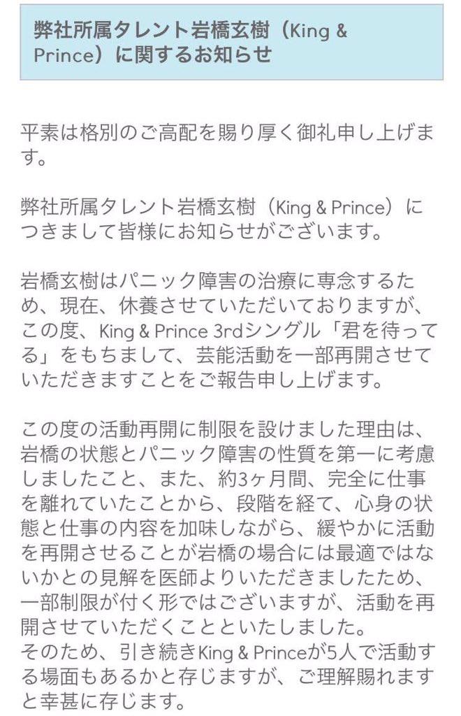 【朗報】キンプリ・岩橋玄樹が3rd single『君を待ってる』から芸能活動を一部再開!