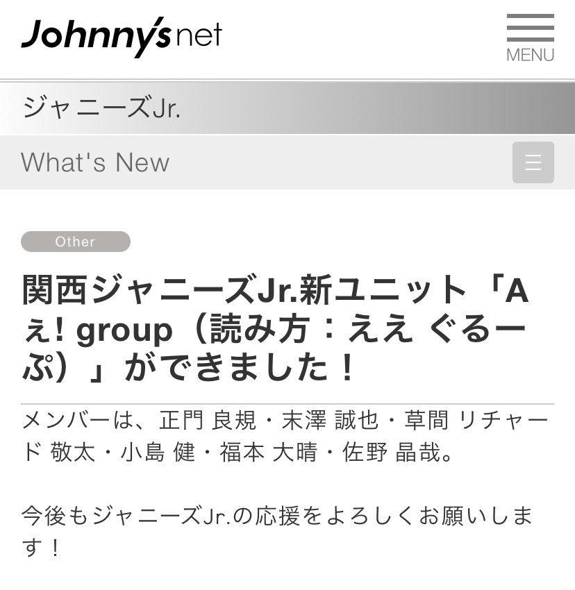 関西ジャニーズJr.に新ユニット『Aぇ! group(ええ ぐるーぷ)』が誕生!