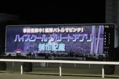 181126 川崎競馬場×「ハイスクール・フリート」コラボレース-05
