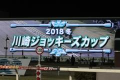 181221 2018冬 川崎ジョッキーズカップ-03