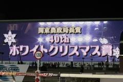 181221 40thホワイトクリスマス賞-13
