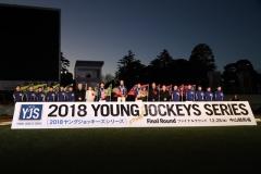 2018YJSファイナルラウンド表彰式-06