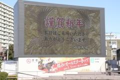 190101 2019年川崎競馬初日-01