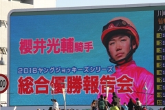 190101 櫻井光輔騎手2018YJS総合優勝報告会-01