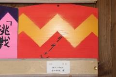 190101 稲毛神社絵馬展示-02