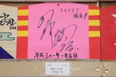 190101 稲毛神社絵馬展示-05