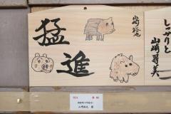 190101 稲毛神社絵馬展示-06