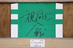 190101 稲毛神社絵馬展示-07