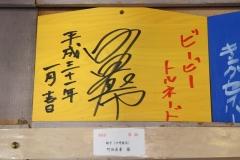 190101 稲毛神社絵馬展示-09