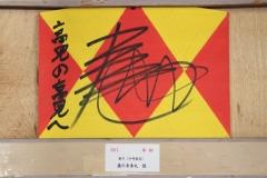 190101 稲毛神社絵馬展示-12