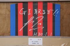190101 稲毛神社絵馬展示-14