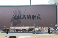 190103 川崎競馬流鏑馬騎射式-01