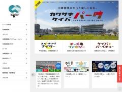 川崎競馬ホームページ カワサキケイバパーク