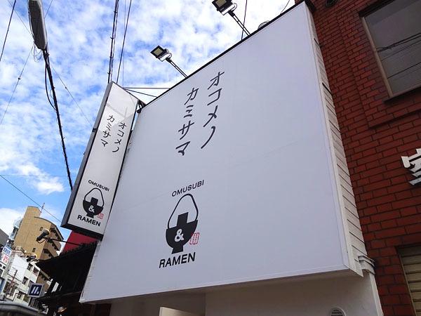 ず 一瞥 も くれ くれクリニック 西新宿,中野坂上