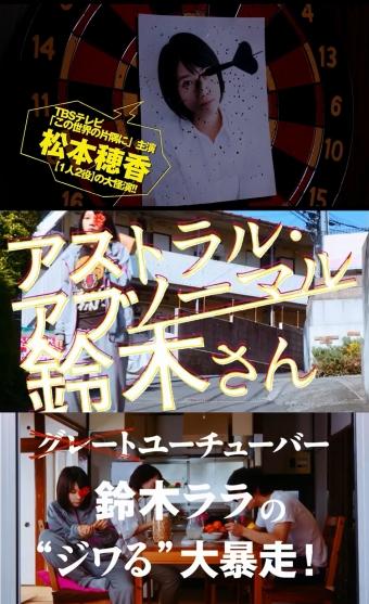 アストラル・アブノーマル鈴木さん0003