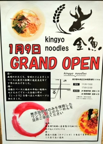 kingyo noodles