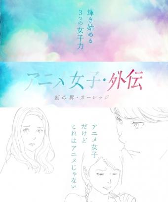アニメ女子・外伝0002