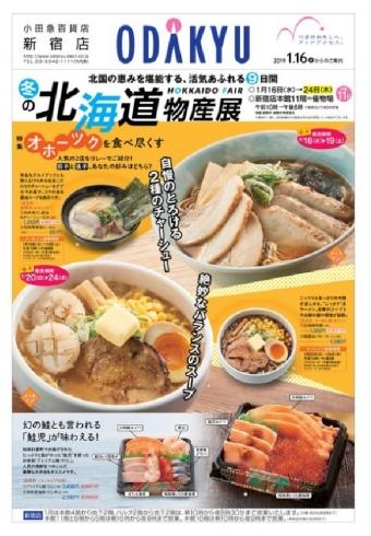 小田急新宿店 冬の北海道物産展2019