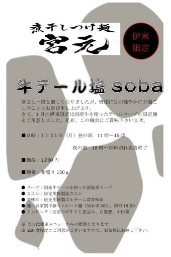 煮干しつけ麺 宮元 牛テール塩
