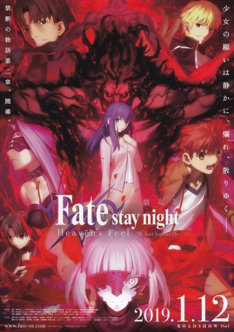 154514270504017118178_FATESTAYNIGHT-3[1]