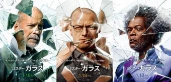 ミスター・ガラス0001