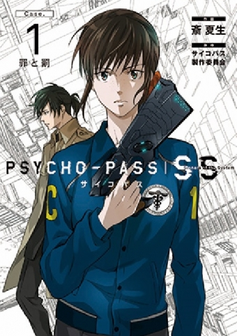 PSYCHO-PASS サイコパス Sinners of the System Case.1「罪と罰」0002