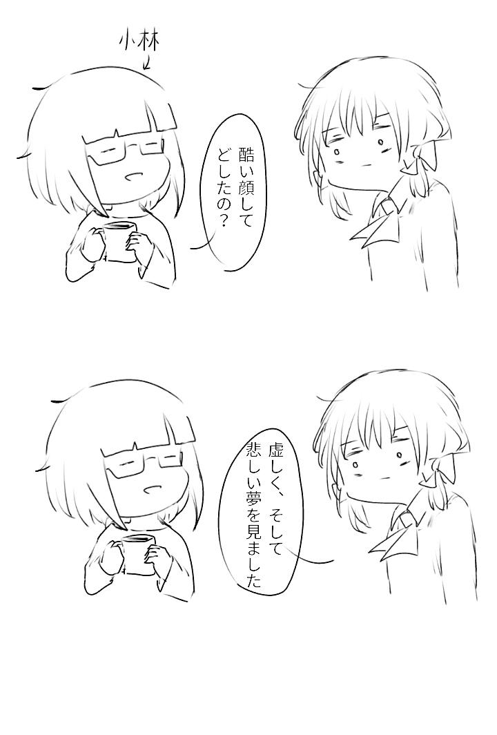 ミクちゃんの夢2
