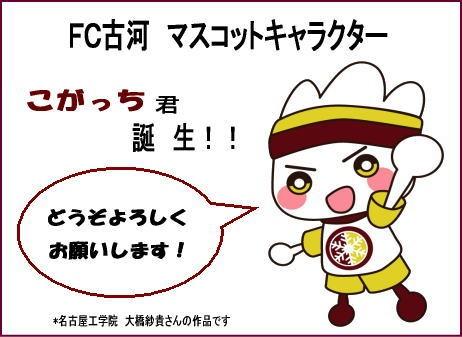 FC古河こがっち君