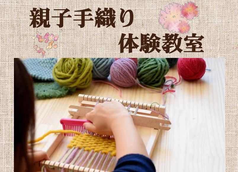 手織り体験教室@牛久自然観察の森