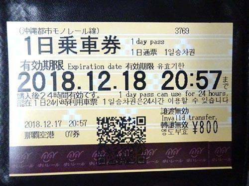 16乗車券