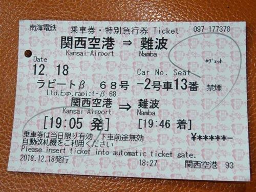 22きっぷ