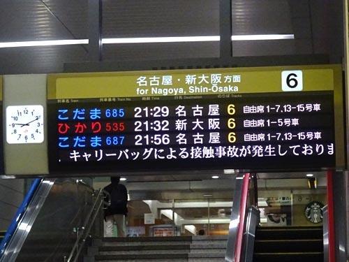 27新幹線