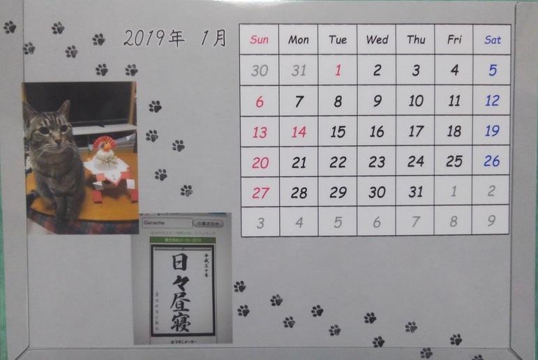 ガナちゃんカレンダー2019