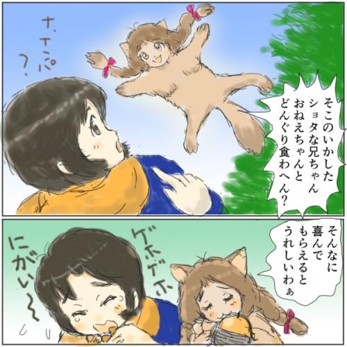 モモンガねえちゃん