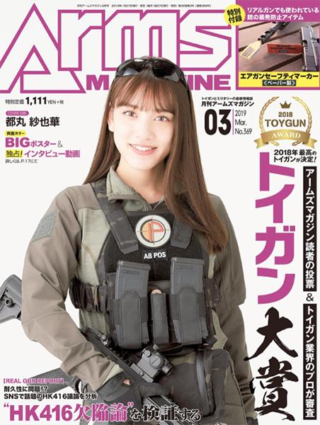 アームズマガジン2019年3月号 表紙