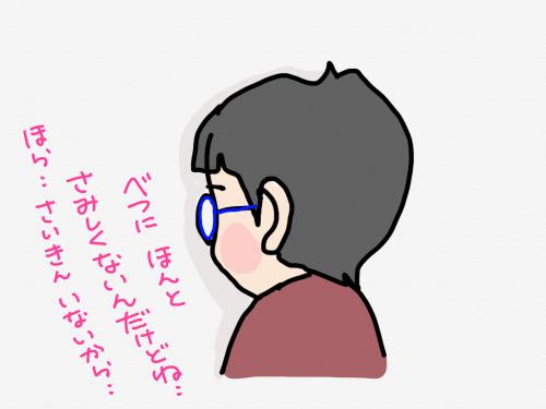 縺輔∩縺励>_convert_20181024232921