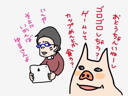 縺斐m縺斐m繧・k縺輔・繝シ_convert_20181027235131