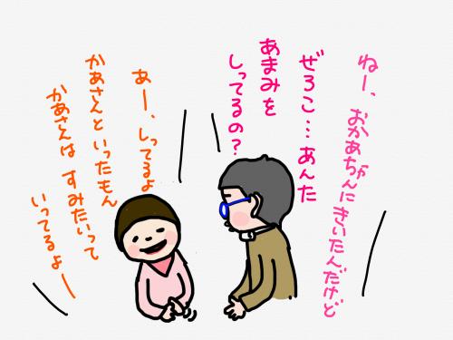 縺懊m縺薙→縺ゅ∪縺ソ_convert_20181113222734
