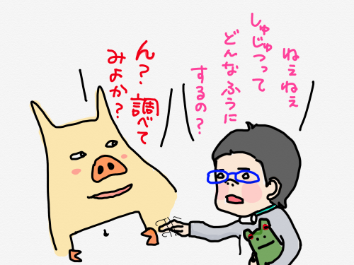 縺。繧・>縺ィ縺阪″縺溘>_convert_20190128214948