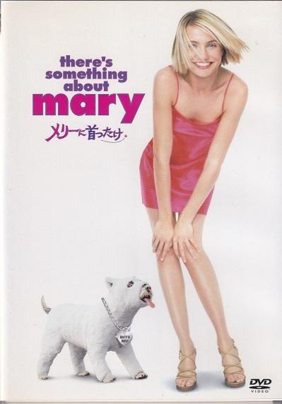 DVDmary1.jpg