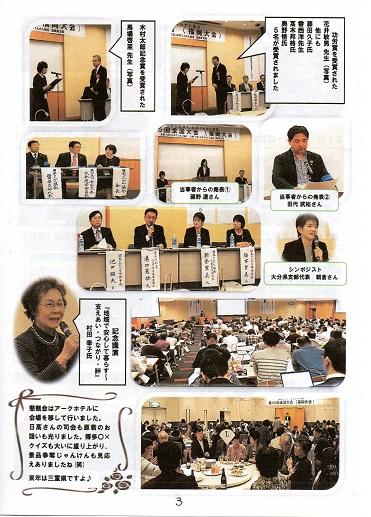 全国大会速報②〈県支部ニュース〉