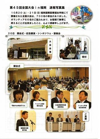 全国大会速報①〈県支部ニュース〉