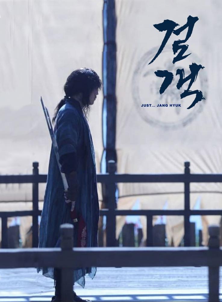 剣客 チャンヒョク