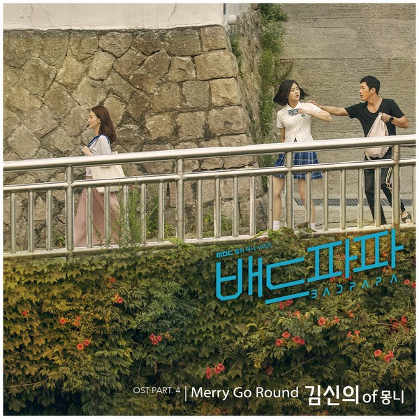 Part 4 20181029 Merry Go Round